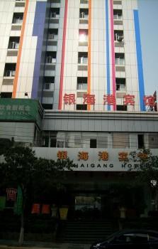 Hotel: Yinhaigang Hotel Guangzhou - FOTO 1