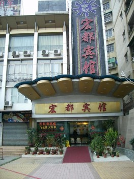 Hotel: Hongdu Hotel Guangzhou - FOTO 1
