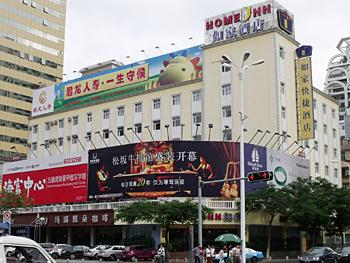 Hotel: Home Inn Xiamen Hu Bin South Road - FOTO 1