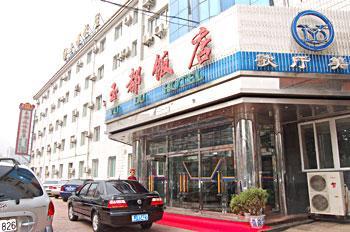 Hotel: Yudu Hotel Beijing - FOTO 1