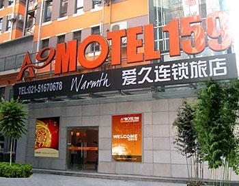 Hotel: Ai Jiu Inn Wujiaochang - FOTO 1