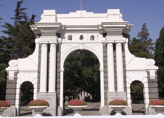 Foto tsinghua universität tsinghua universität ss holiday