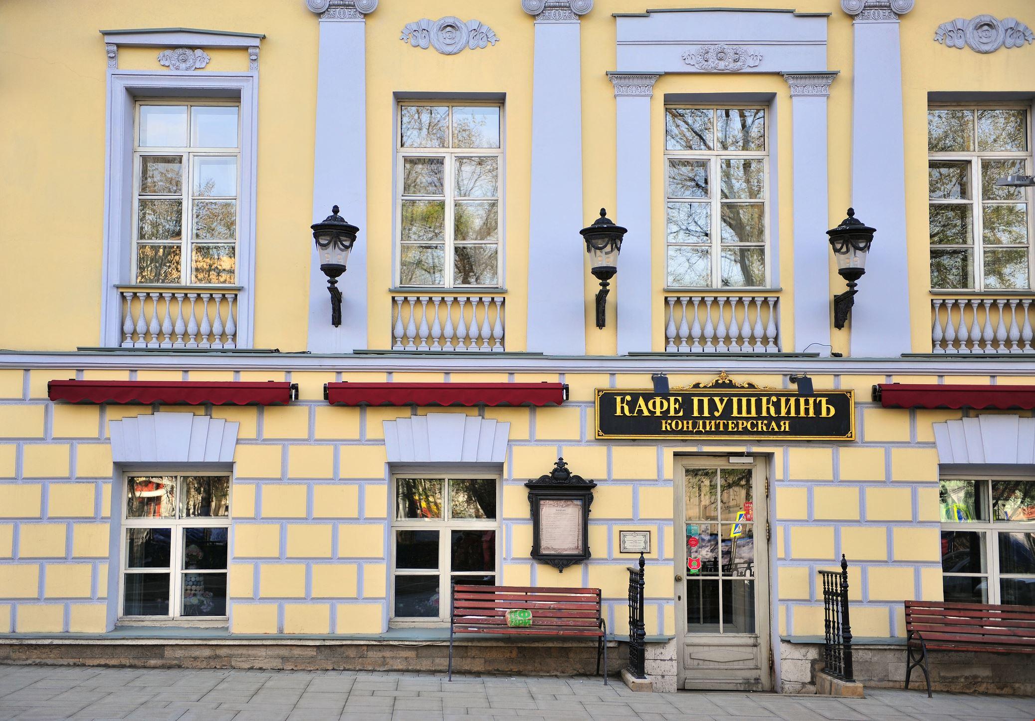 Caffè Pushkin