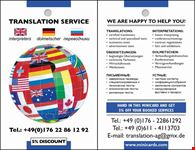 frankfurt translation service