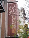 new york ukrainian museum
